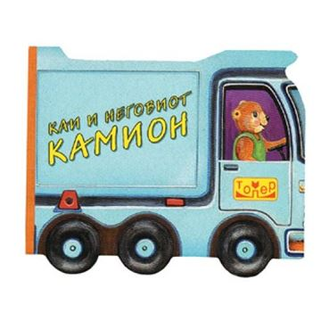 Слика на Каи и неговиот камион
