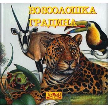 Слика на Зоолошка градина