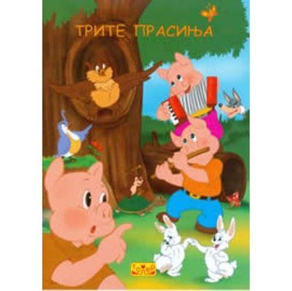 Слика на Трите прасиња