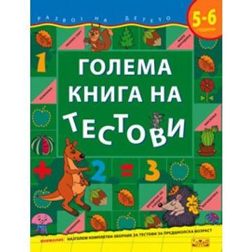 Слика на Голема книга на тестови (5-6 години)