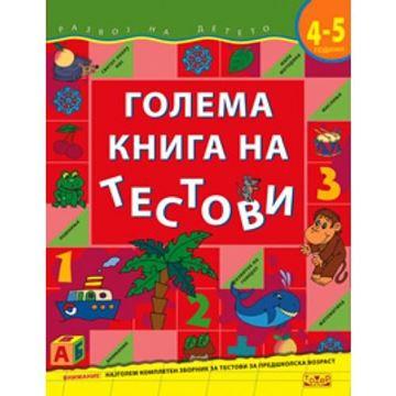 Слика на Голема книга на тестови (4-5 години)