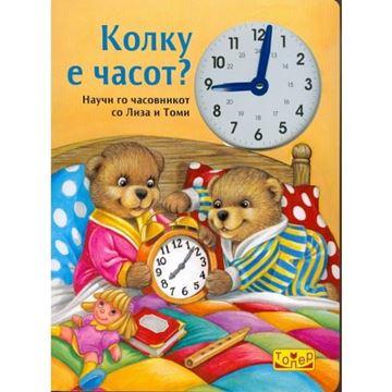 Слика на Колку е часот?