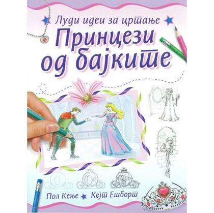 Слика на Принцези од бајките