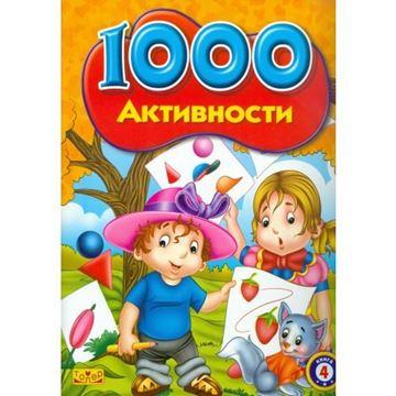 Слика на 1000 неверојатни активности 4