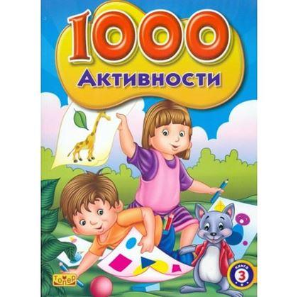 Слика на 1000 неверојатни активности 3
