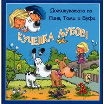 Picture of Кучешка љубов