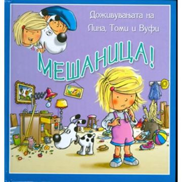 Picture of Мешаница