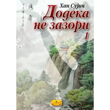 Picture of Додека не зазори 1