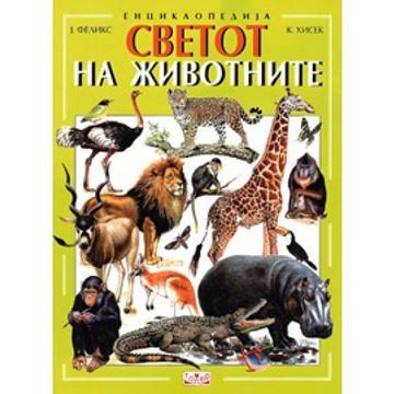 Слика на Светот на животните