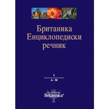 Слика на БРИТАНИКА енциклопедиски речник 1