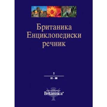 Слика на БРИТАНИКА енциклопедиски речник 2