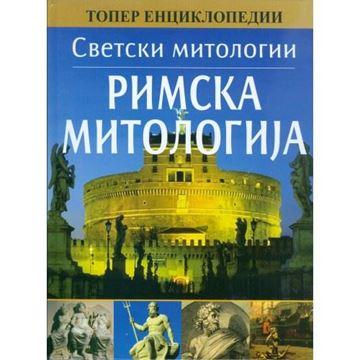 Слика на Римска митологија