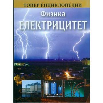 Слика на Електрицитет