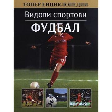 Слика на Фудбал