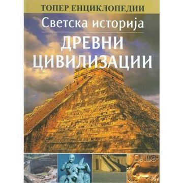 Слика на Древни цивилизации