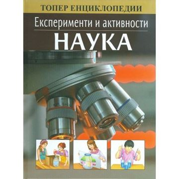 Picture of Наука