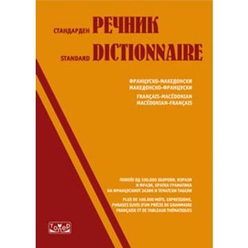 Слика на Француско-Македонски и Македонско-Француски речник