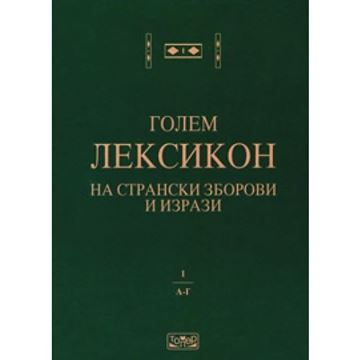 Слика на Голем лексикон на странски зборови и изрази 1 (А-Г)