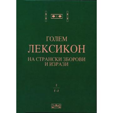 Слика на Голем лексикон на странски зборови и изрази 2 (Г-Ј)