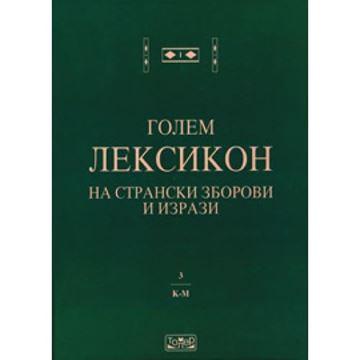 Слика на Голем лексикон на странски зборови и изрази 3 (К-М)