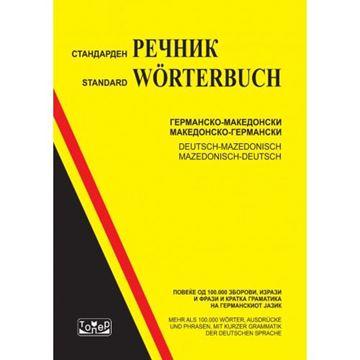Слика на Германско-Македонски и Македонско-Германски Речник