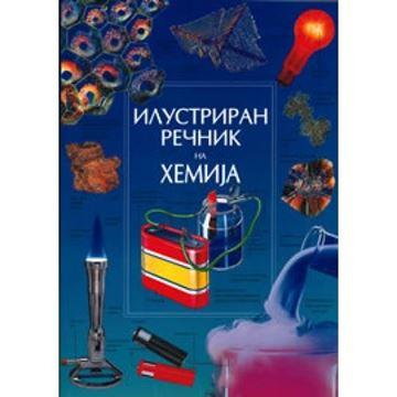 Слика на Илустриран речник по хемија