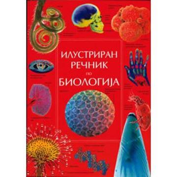 Слика на Илустриран речник по биологија