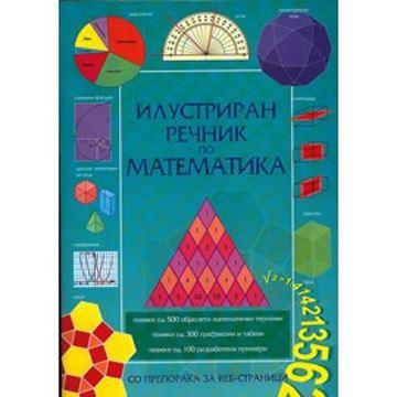 Слика на Илустриран речник по математика