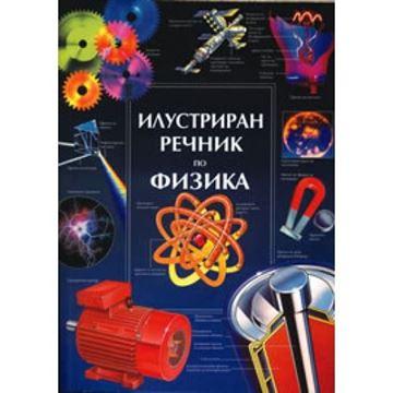 Слика на Илустриран речник по Физика