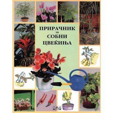 Слика на Прирачник за собни цвеќиња