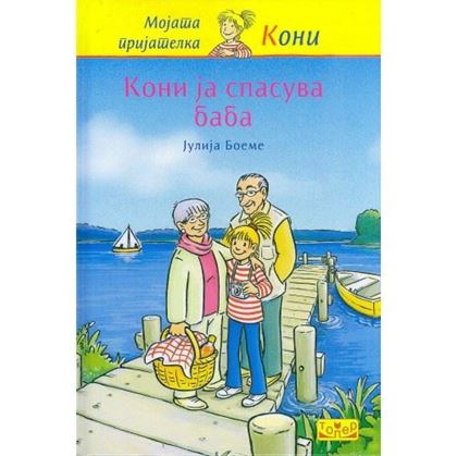 Слика на Кони ја спасува баба