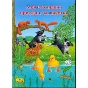 Picture of Моите омилени приказни за животни