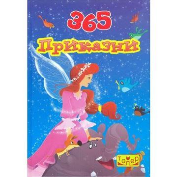 Picture of 365 приказни за добра ноќ 2