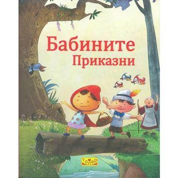 Picture of Бабините приказни