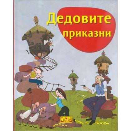 Слика на Дедовите приказни