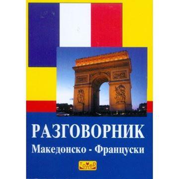 Слика на Разговорник Македонско-Француски