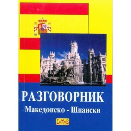 Слика на Разговорник Македонско-Шпански
