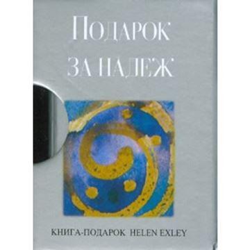Слика на Подарок за надеж