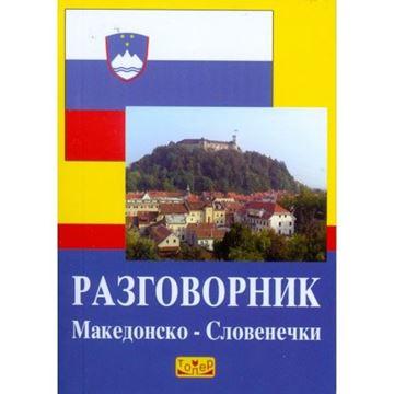 Слика на Разговорник Македонско-Словенечки