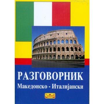 Слика на Разговорник Македонско-Италијански
