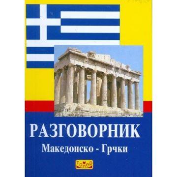 Слика на Разговорник Македонско-Грчки