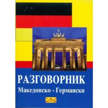 Слика на Разговорник Македонско-Германски