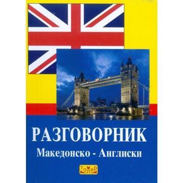 Слика на Разговорник Македонско-Англиски