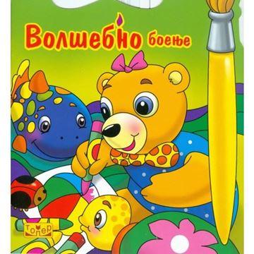 Слика на Светот на играчките