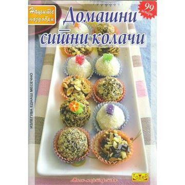 Слика на Домашни ситни колачи