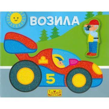 Слика на Возила