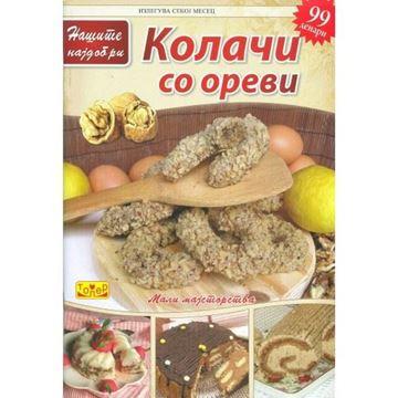Слика на Колачи со ореви
