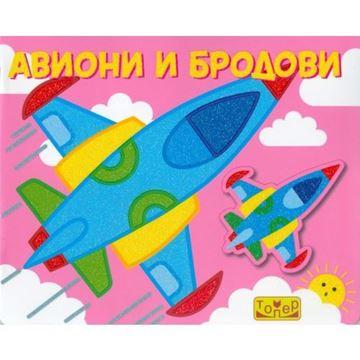 Слика на Авиони и бродови