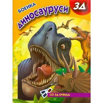 Picture of Диносауруси