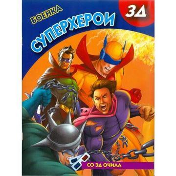 Picture of Суперхерои